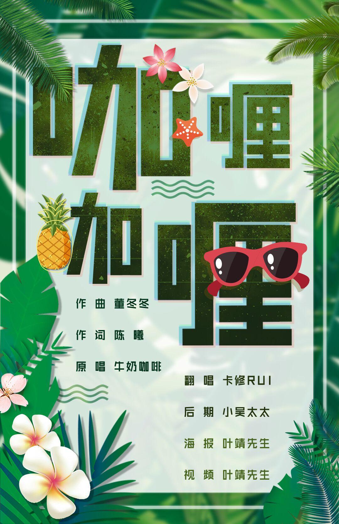 咖喱咖喱 - 卡修Rui - 5SING中国原创音乐基地
