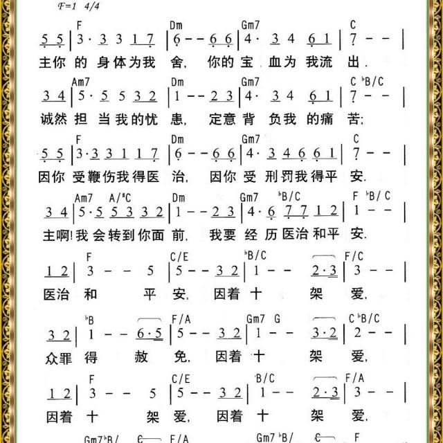 因着十架爱( 简谱 ) - 歌谱 - 永恒天家的相册 - 5
