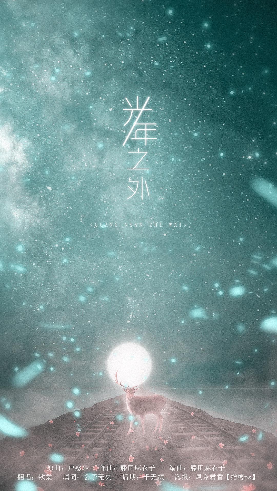 【与梦】光年之外(唱:钦棠)图片