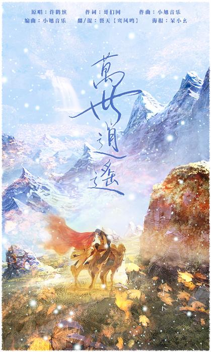 许鹤缤最美的风景mp3