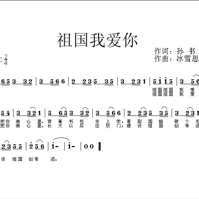 《祖国我爱你》(歌谱) - 歌谱 - bx 冰雪思语的相册