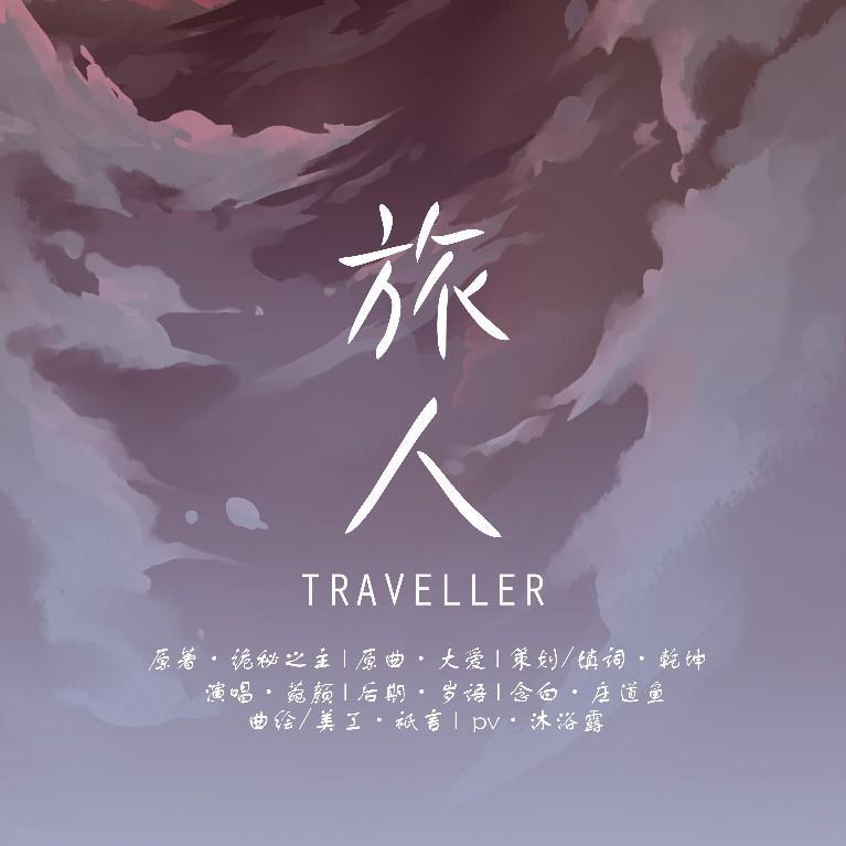 旅人-《诡秘之主》印象曲【原创pv】