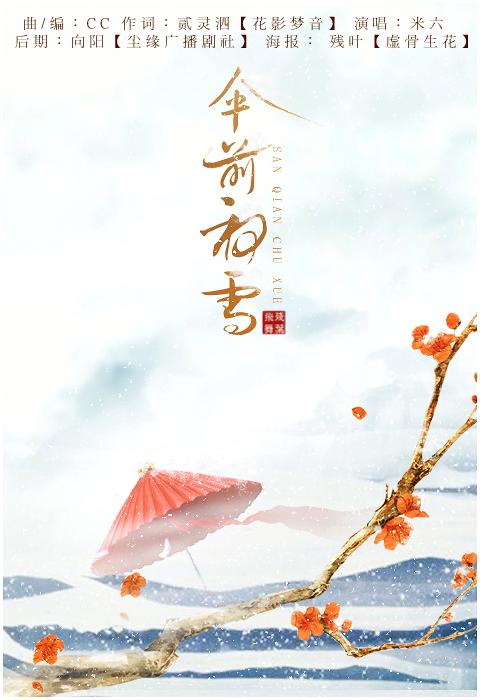 【古风原创】伞前初雪