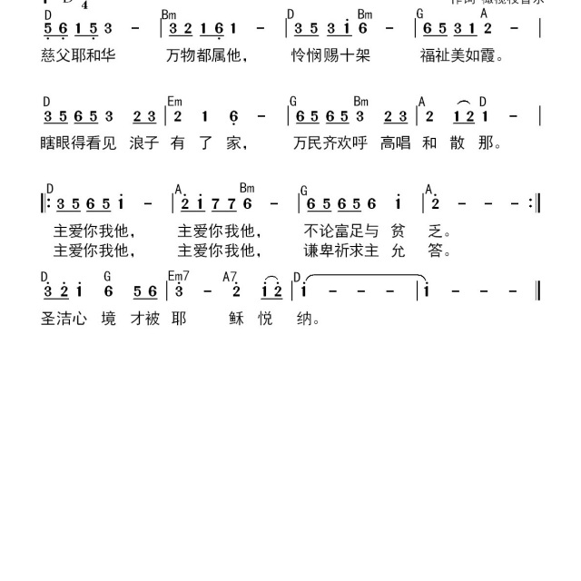 主爱你我他 - 锡安甘露歌谱 - 橄榄枝乐队的相册 - 5