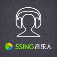 5sing音乐人