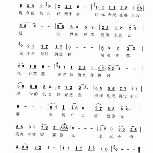 1427 - 赞美诗歌谱 - *主爱的小羊*的相册 - 5sing