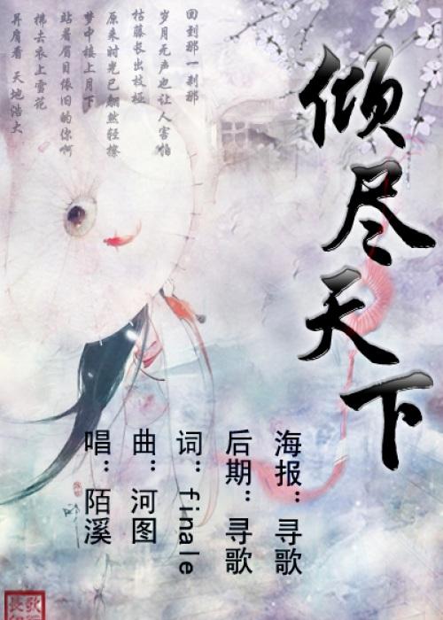 倾尽天下 - 【歌曲海报】 - 陌溪丶的相册 - 5sing