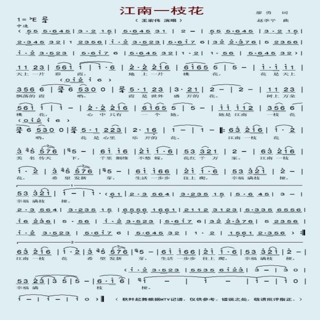 江南一枝花 简谱 快乐music.的相册 5SING中国原创音乐基地