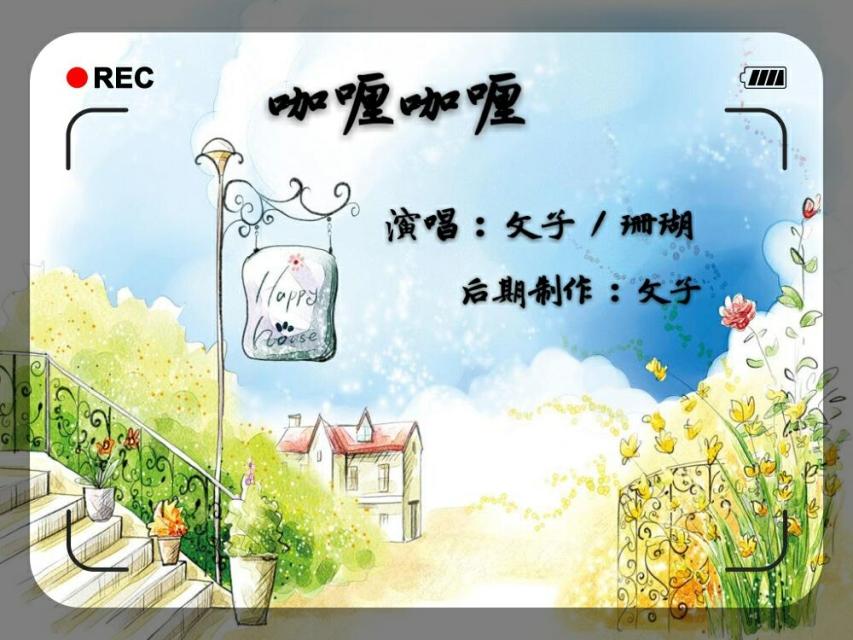 咖喱咖喱 {对唱版} - .文子 - 5SING中国原创音乐