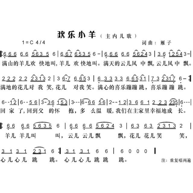 欢乐小羊 - 歌谱 - 雁子音乐室的相册 - 5sing中国