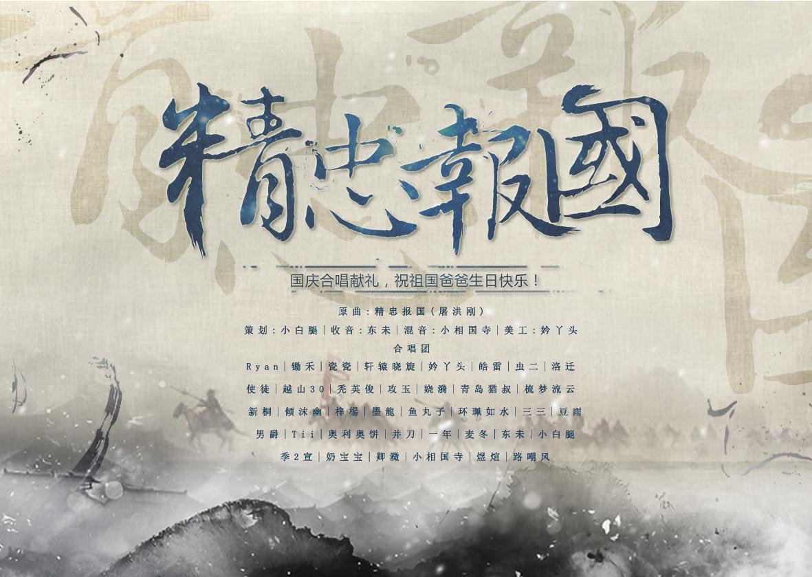 【后期】精忠报国 - 小相国寺 - 5SING中国原创