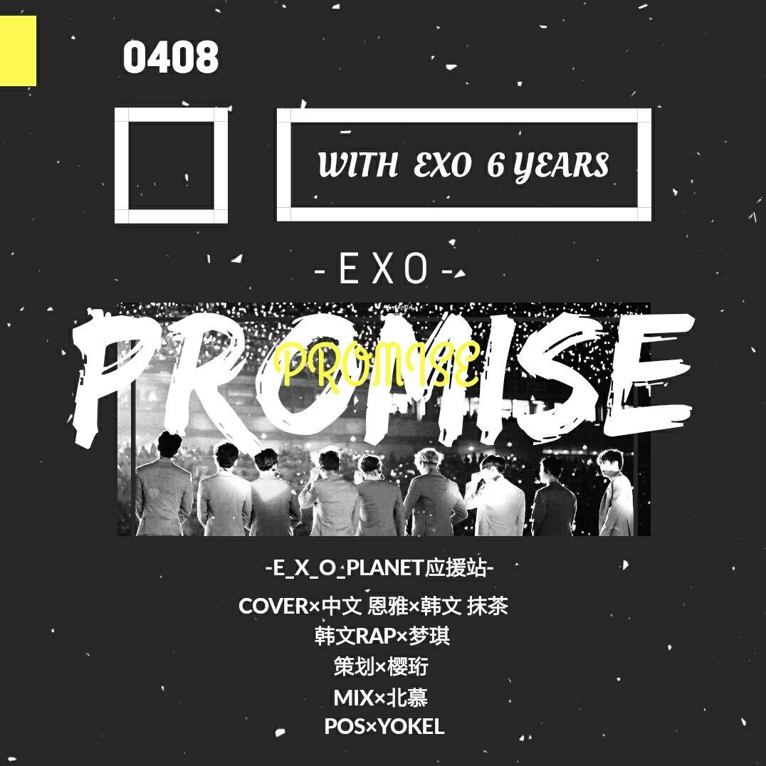 exo6th庆曲-约定双声道版