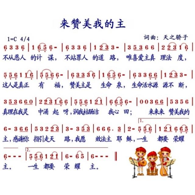 来赞美我的主 - 歌谱 - *巧儿*的相册 - 5sing中国