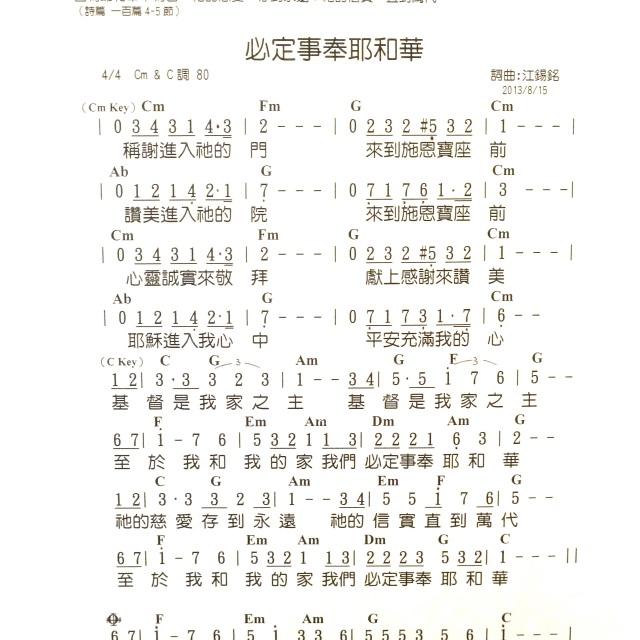 定事奉耶和华 歌谱 感恩的心 的相册 5SING中国原创音乐基地