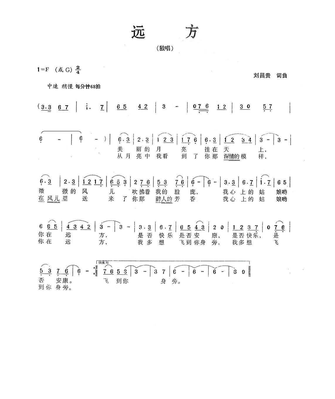 口琴中音乐谱网