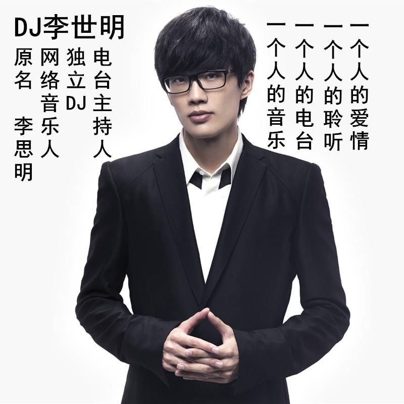 张北北 拥抱你离去 DJ李世明