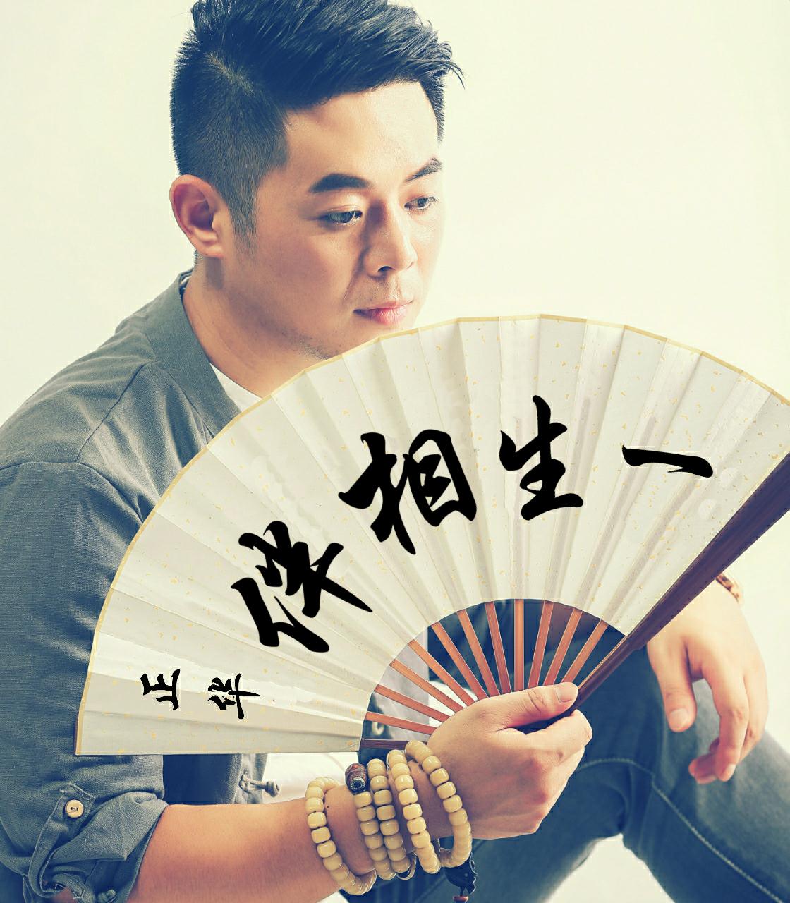 一生相伴 - 维音唱片发行部 - 5SING中国原创音