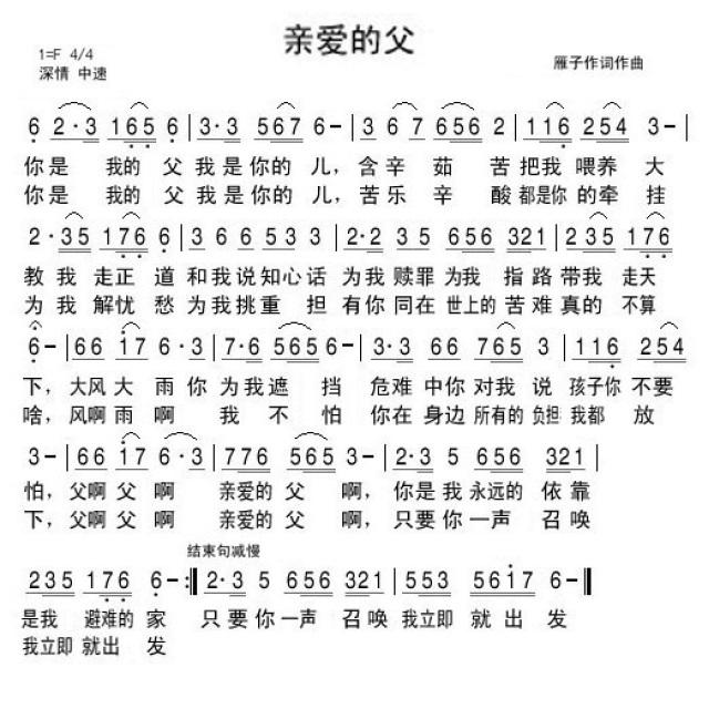 亲爱的父(百合打谱) - 歌谱 - 雁子音乐室的相册 - 5
