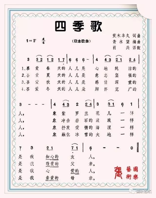 四季歌 日本民歌笛子版