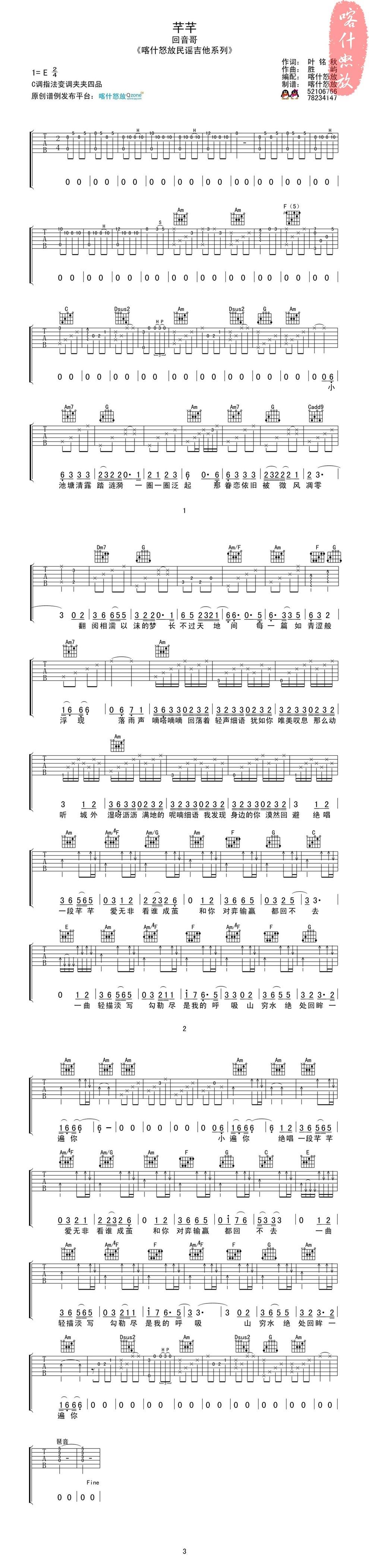 芊芊钢琴简谱c调双手