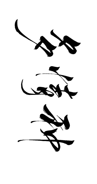 多情种 月寒笙笙笙笙 5SING中国原创音乐基地