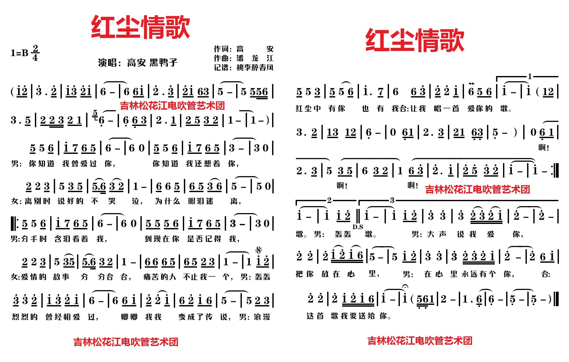 《红尘情歌》罗兰ae-10音色028小提琴丁虹2018_11_15