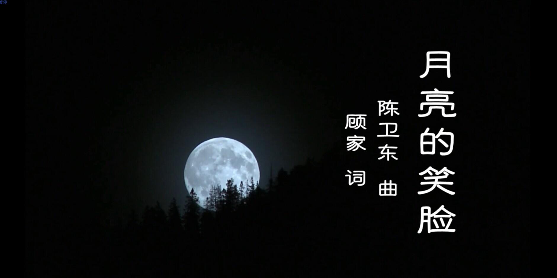 《月亮的笑脸》mv视频(和妤婕 演唱) - 妙迹轩 - 5