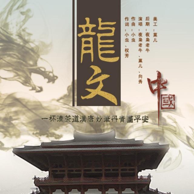 龙文- 封面 - 夜枭老牛的相册 - 5sing中国原创音乐