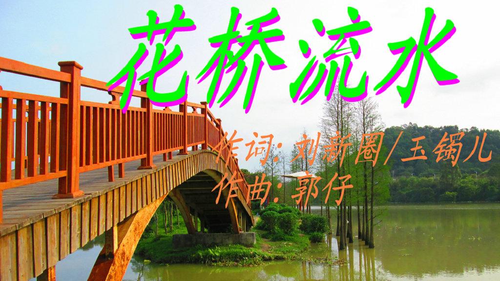 花桥流水 - 人生风景8号 - 5sing中国原创音乐基地