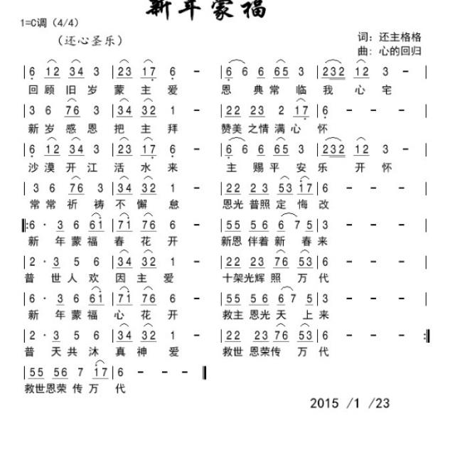 新年蒙福 赞美诗歌歌谱 邵博恩的相册 5SING中国原创音乐基地