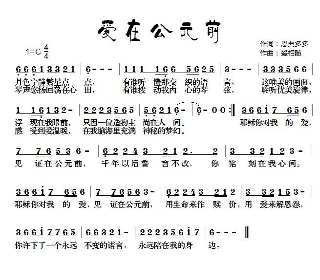 爱在公元前 歌谱 亲近耶稣 星空旋律的相册 5SING中国原创音乐基地