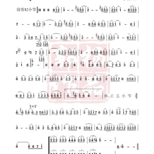 江湖途(曲谱) - 陶笛曲谱 - 陶笛-郭杨的相册 - 5sing