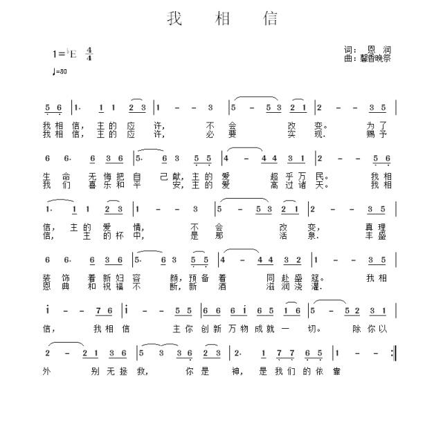 我相信 - 原创歌谱集 - 成乐音乐工作室的相册 - 5