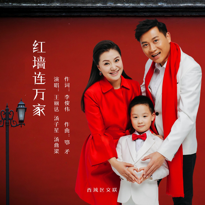 红墙连万家- 作词人李俊伟- 5SING中国原创音乐基地