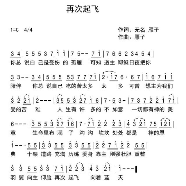 雁子的歌歌词歌谱