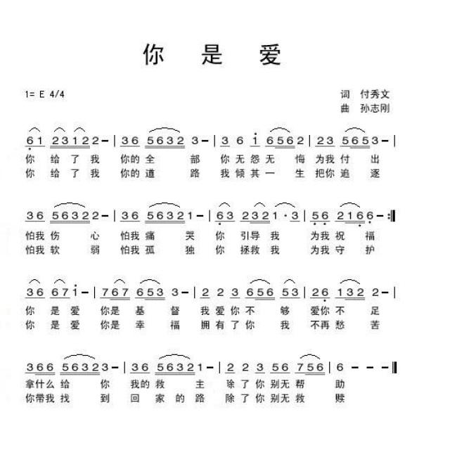 你是爱 赞美诗歌歌谱 邵博恩的相册 5SING中国原创音乐基地