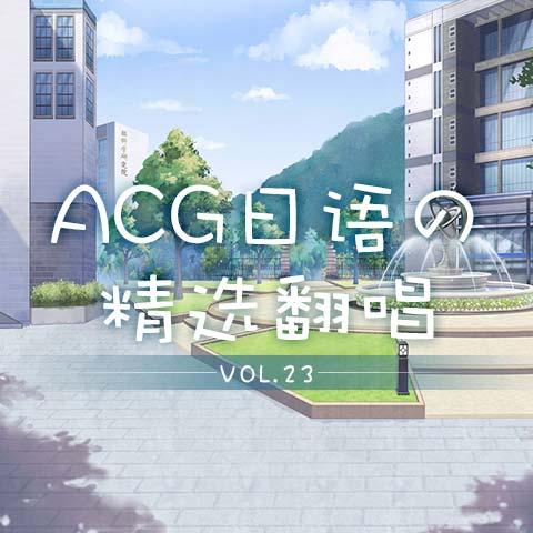 ACG日語の精選翻唱VOL.23