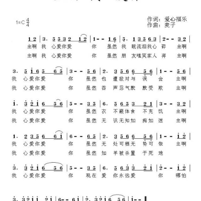 主啊我心爱你 歌谱 有你真好wang的相册 5SING中国原创音乐基地