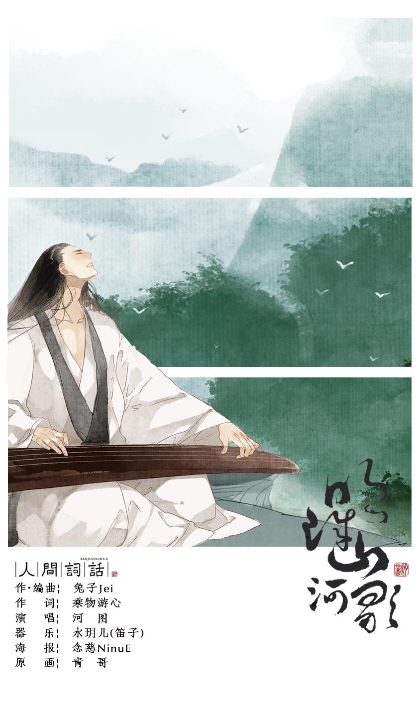 明珠专辑(河图【人间词话山河古风】)草坪机图片