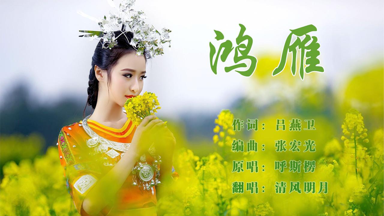 鸿雁 - 【清风明月】 - 5SING中国原创音乐基地