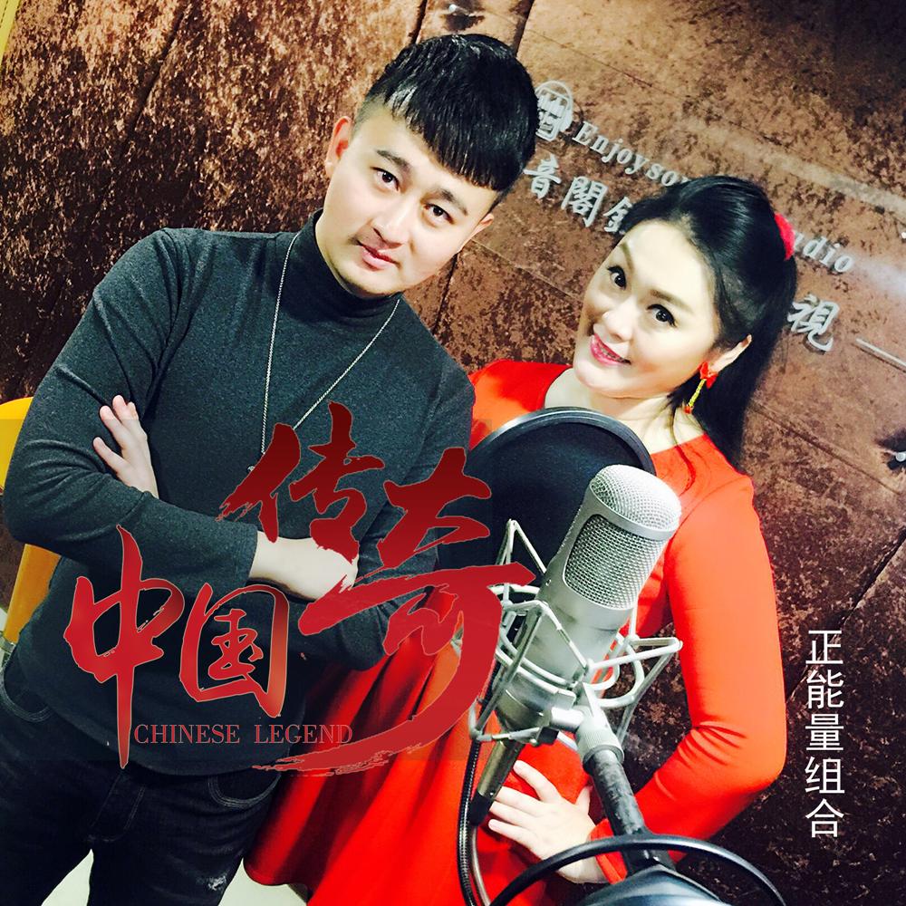 传奇中国 - 维音唱片发行部 - 5SING中国原创音