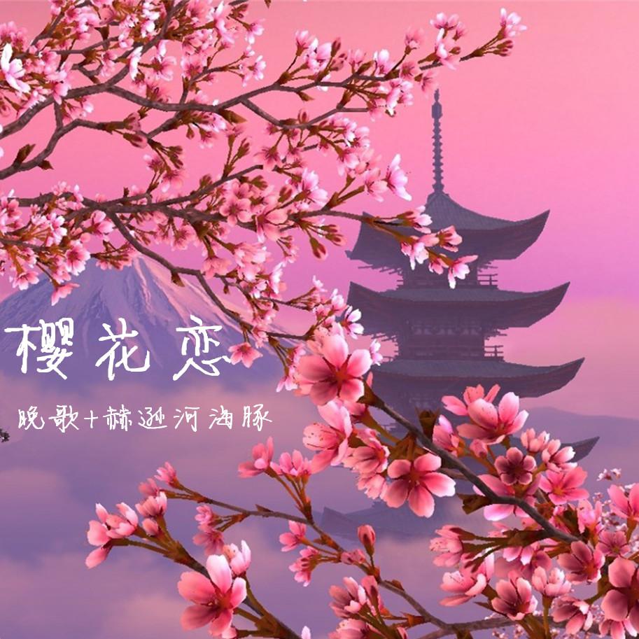 樱花恋 凤仙花 双语合唱版 合唱 晚歌 海豚