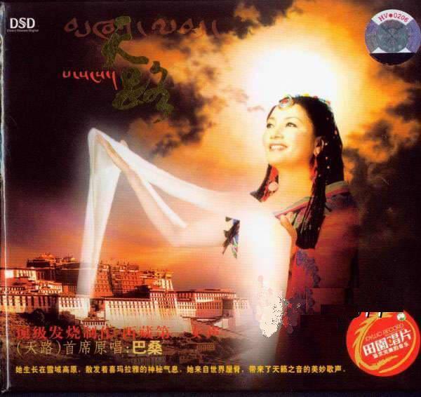 天路- ㄣaη蝉の语づ& - 5sing中国原创音乐基地