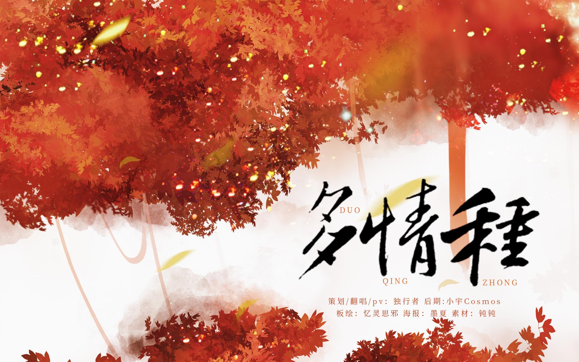 多情种 红颜葬歌 5SING中国原创音乐基地