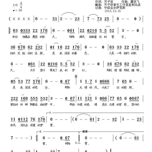 飘落的梦 G调歌谱 天子俊原创歌曲简谱专辑相册 天子俊的相册 5SING