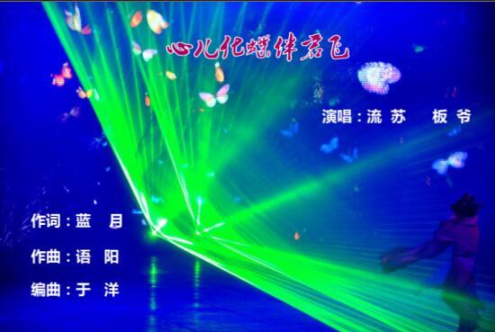 《心儿化蝶伴君飞》-----流苏vs板爷(邵永祥)