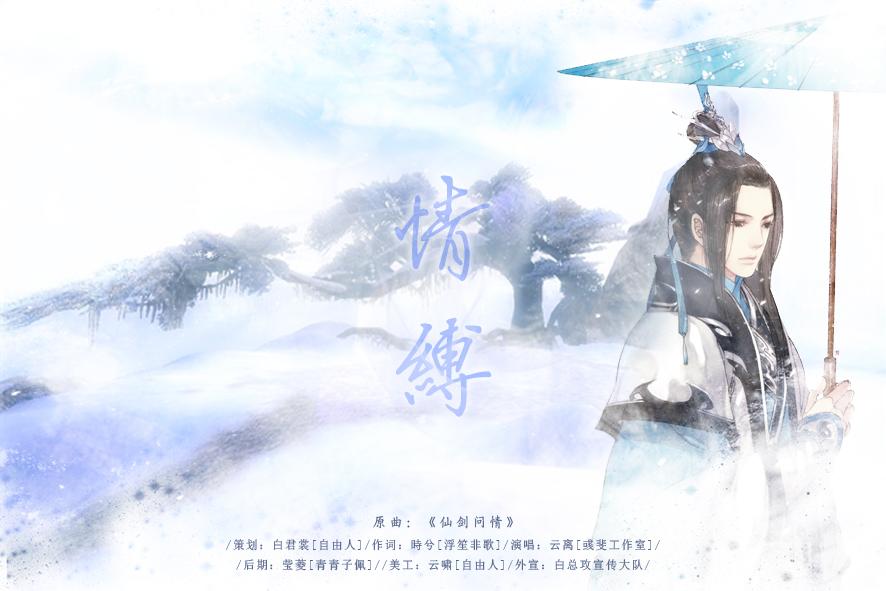 仙剑问情��g,9f_【策划】情缚