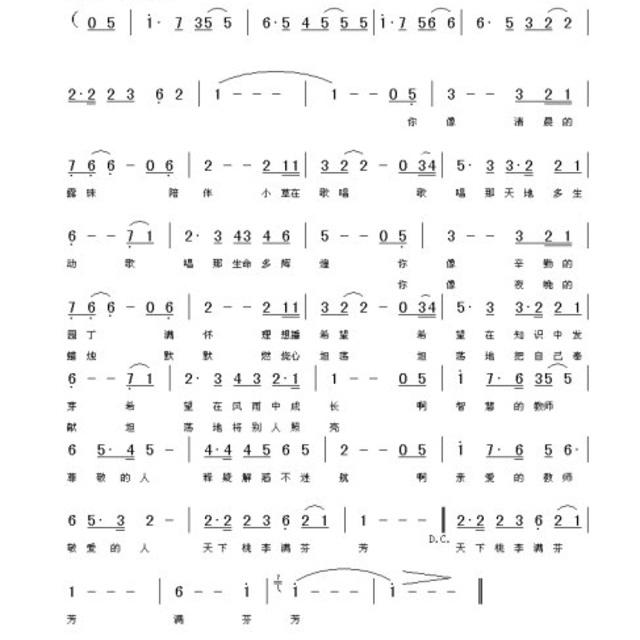 歌曲 教师圆舞曲 的 曲谱 我的相册 lxhls808的相册 5SING中国原创音乐
