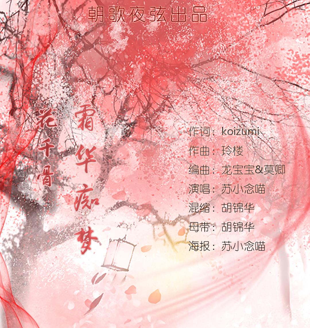 《花千骨之漫天似画》lazyyi_【衍生小说 言情小说】_... _手机版