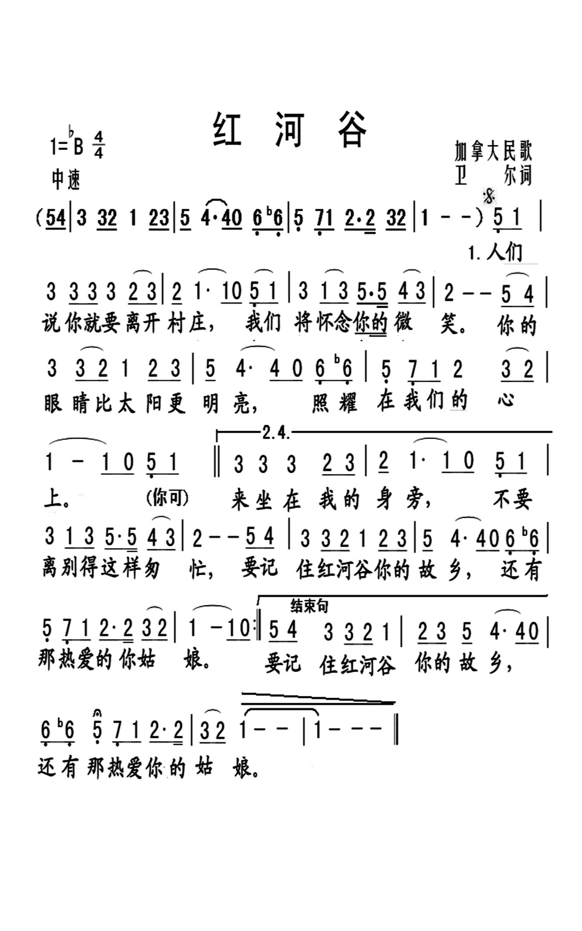 红河谷--葫芦丝简谱(编曲 混缩)tiger1950